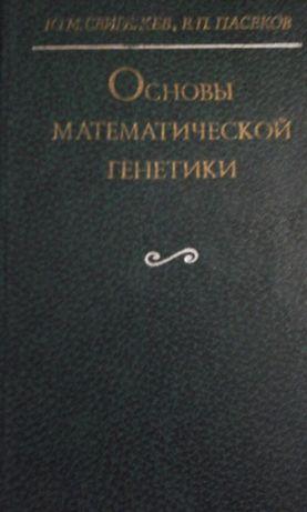 Учебники старые СССР Основы математической генетики Свирежев
