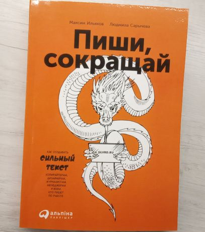 """Книга """"Пиши, сокращай"""", Ильяхов. Сарычев."""
