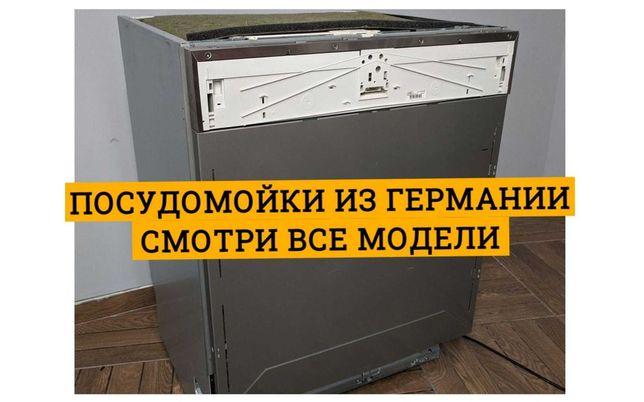 ОГРОМНЫЙ Выбор Посудомоечная Машина MIELE Bosch ПОСУДОМОЙКА Б\у