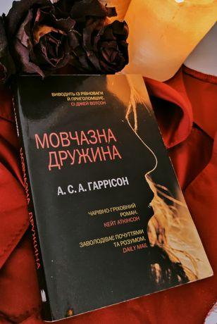 """Книга """"Мовчазна Дружина"""" А.С.А. Гаррісон"""