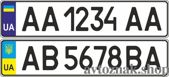 Автономера Киев, дубликаты номеров, изготовление авто номера в Киеве