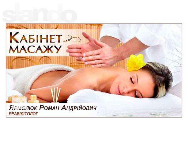 Послуги професійного масажу, всі види, виїзд до клієнта