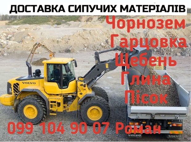 Щебень Песок Чернозьом Гарцовка Экскаватор Миниэкскаватор