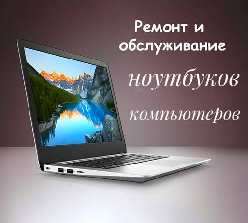Peмонт компьютеpoв, pемонт ноутбуков. Установка Windows