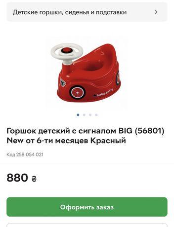 СРОЧНО! Горшок машина big baby-potty, оригинал. Chicco ikea