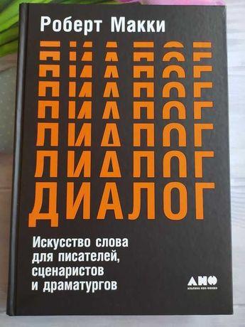 """Книга Роберт Макки """"Диалог"""""""