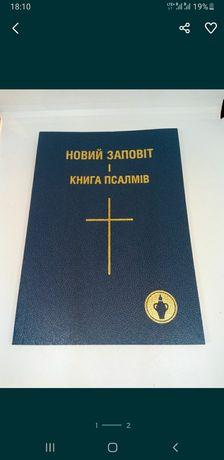 Новий Заповіт - книга нова