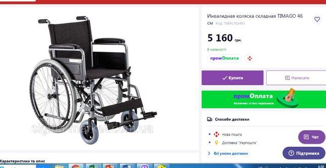 Інвалідний візок TImago 46см, складна.