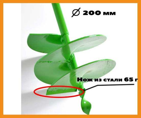 Ручной садовый бур. Диаметр шнека 200 мм. Упаковка ЗА НАШ СЧЁТ!