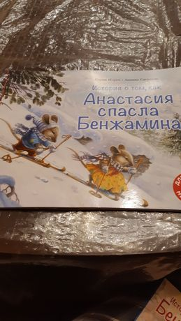 Продам книгу История о том, как Анастасия спасла Бенжамина