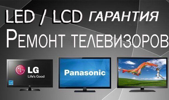 Ремонт телевизоров на дому !!!