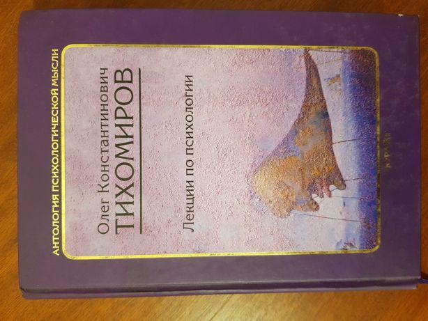 Книга Лекции по психологии Тихомиров