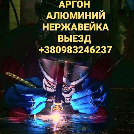 Сварочные работы аргон Одесса АЛЮМИНИЙ НЕРЖАВЕЙКА