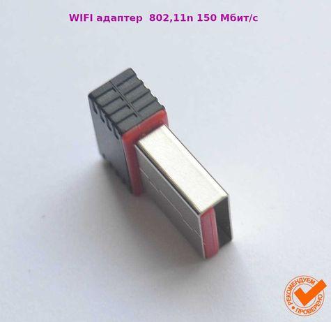 WIFI сетевой адаптер USB  150 Мбит / с