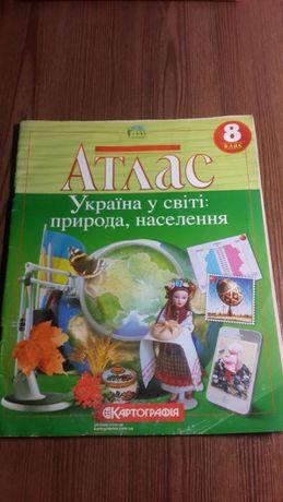Атлас по географії 8 клас