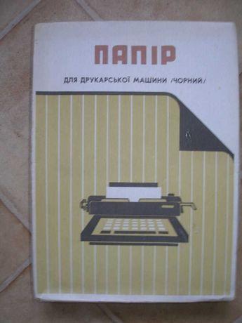 Копирка - 1100 листов, советская