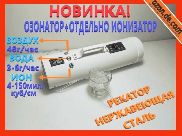 Озонатор отдельно озонатор воды отдельно ионизатор 3в1