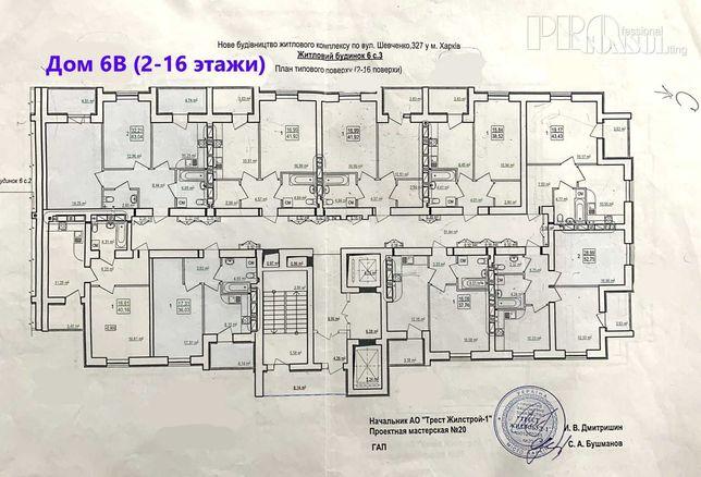 Жк Гидропарк. 2 БАЛКОНА .В продаже 2к квартира 64м2 Дом 6В.-38990$ TZ
