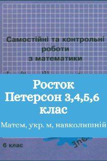 Росток математика, навколишній, укр м 3,5,6 клас Самост. раб Петерсон
