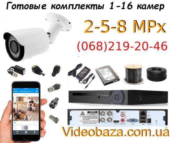 Видеонаблюдение до 16 камер на улицу в металле 2 5 8 mPix AHD CVI TVI