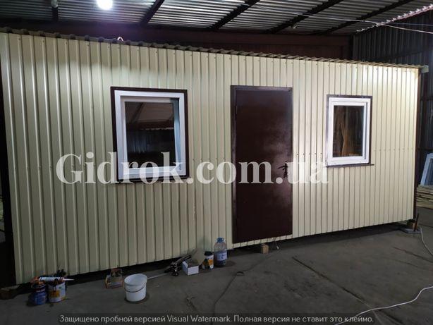 Бытовка, контейнер, модуль, офис, пост охраны, вагончик в наличии