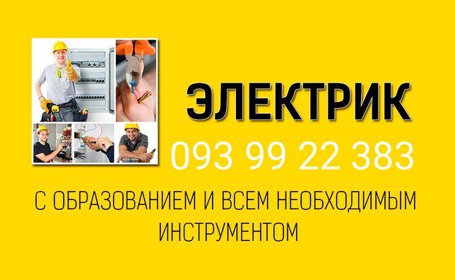 Электрик. Электромонтажные работы. Любая сложность. Киев и пригород.