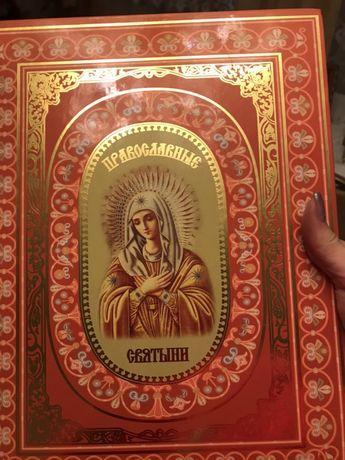 Продам книгу «Православные святыни»