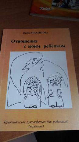 Отношения с моим ребенком Ирина Михайлова
