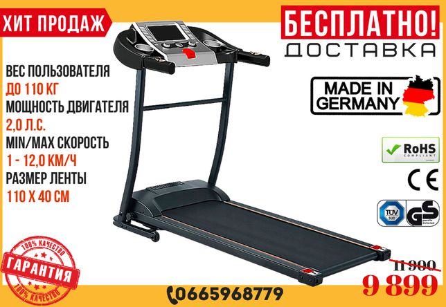 HRS T190 для Дома Электрическая Немецкая Беговая Дорожка до 110 кг