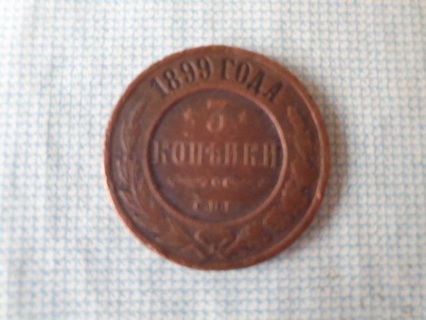 Монета 3 копейки 1899г.С.П.Б.