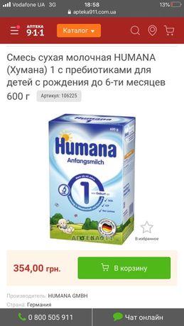 Humana смесь