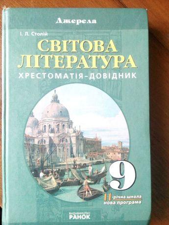 Світова література 9 клас,англійська мова,зарубіжна література 9 кл