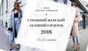Медный Роман 54 семинара курсов Стильный женский мужский гардероб и др
