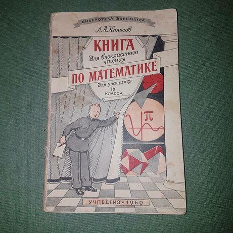 Книга по математике для внеклассного чтения