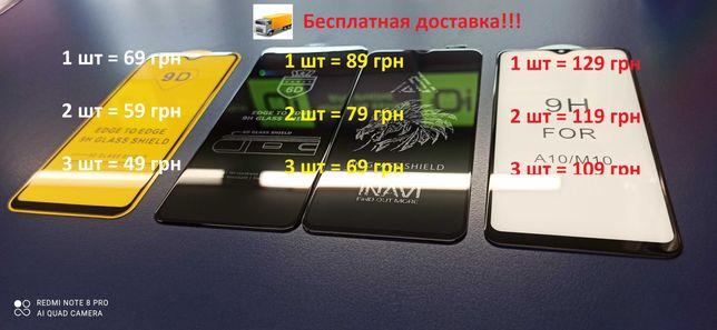 Стекло Xiaomi Redmi 4X 5 6 6A 7 7A 8 8A 9 9A 9C 9T Mi 8 9 10 11 Lite