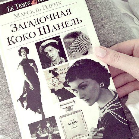 Биография Загадочная Коко Шанель стиль мода дизайн Chanel