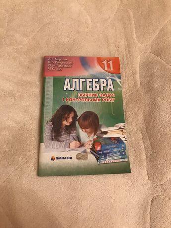 Алгебра Мерзляк 11