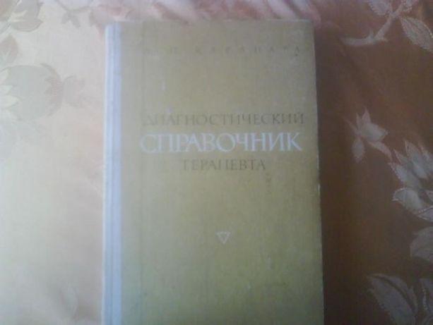 Диагностический справочник терапевта