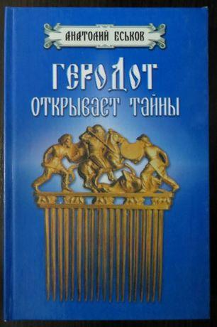 Еськов, А. С. Геродот открывает тайны. История, античность, автограф