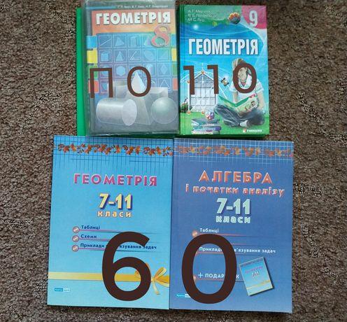 Геометрія 8 клас Бевз, 9 клас Мерзляк; Алгебра + геометрія у таблицях