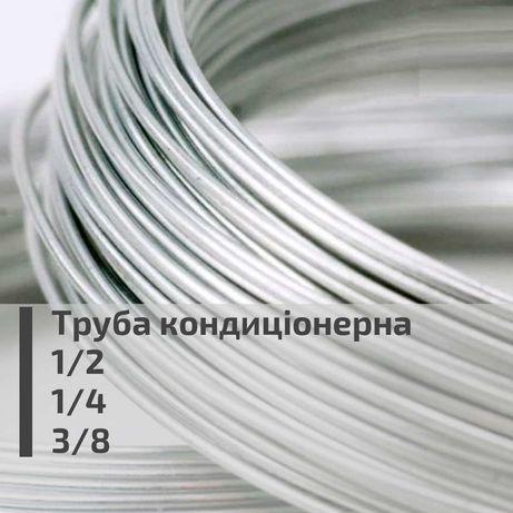 Труба кондиционерная алюминиевая ИТАЛИЯ для монтажа