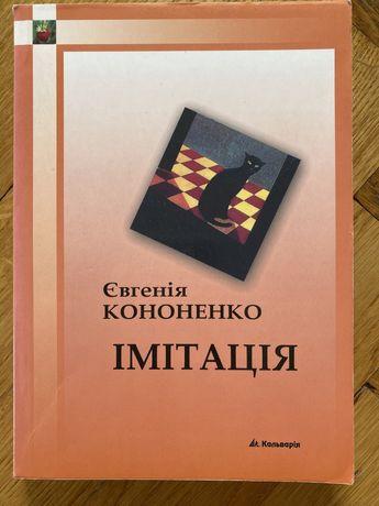 Євгенія Кононенко «Імітація»