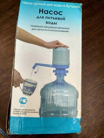 Насос для питьевой (Бутилированной) воды.
