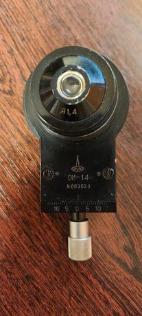 Конденсор микроскопа ОИ 14