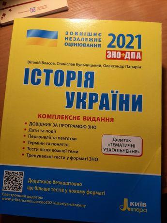 Учебники для подготовки к ЗНО 2021