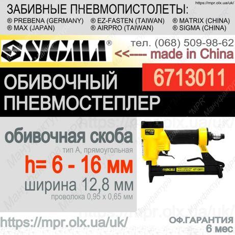 Обивочный пневмостеплер SIGMA 6713011 osPP скоба A (6-16)* 12.8 мм