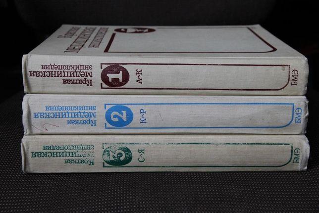 Краткая медицинская энциклопедия 3 тома