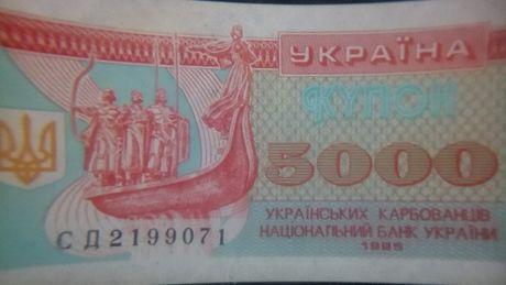 5, 10 крб. 1991 р. 5000 карбованцiв 1995 р. UNC