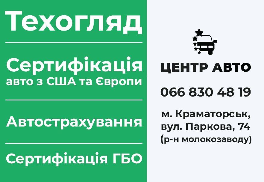 Техосмотр, Сертификация авто из США И Европы, Сертификация ГБО Краматорск - изображение 1
