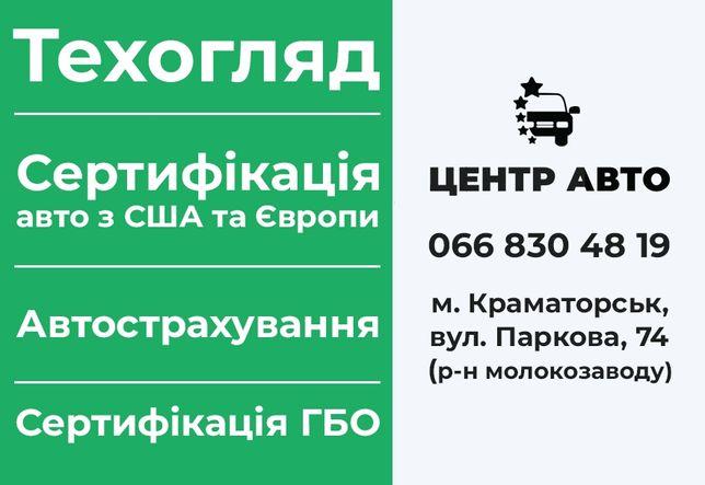 Техосмотр, Сертификация авто из США И Европы, Сертификация ГБО